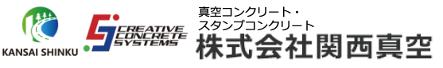 株式会社関西真空